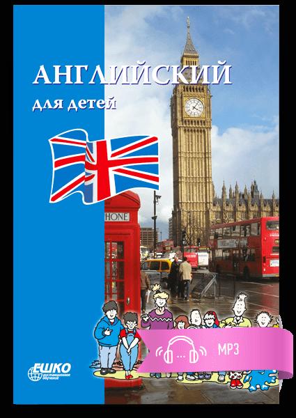 Ешко английский для среднего уровня скачать бесплатно pdf