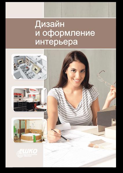 Обучение шитью с нуля бесплатно красноярск обучение игры на бирже бесплатно