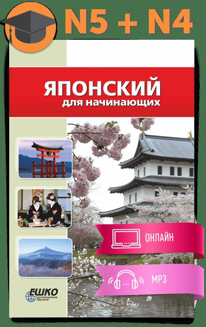Японский для души pdf скачать