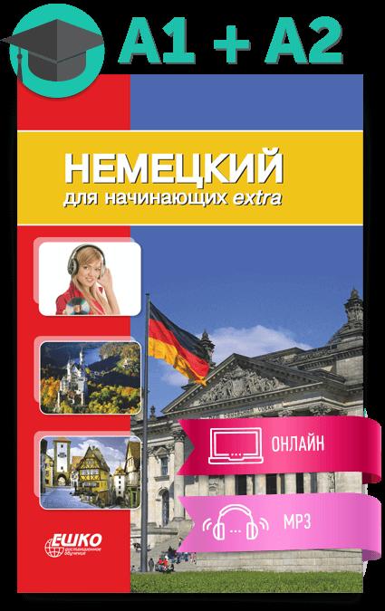 Начальное обучение немецкому языку бесплатно бесплатное высшее образование в европе для русских