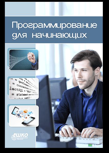 Скачать программы программирование для начинающих