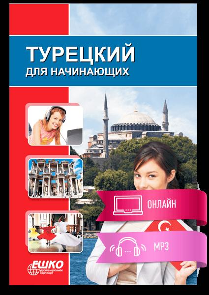 именно купить уроки турецкого онлайн аудио все цены авиабилеты