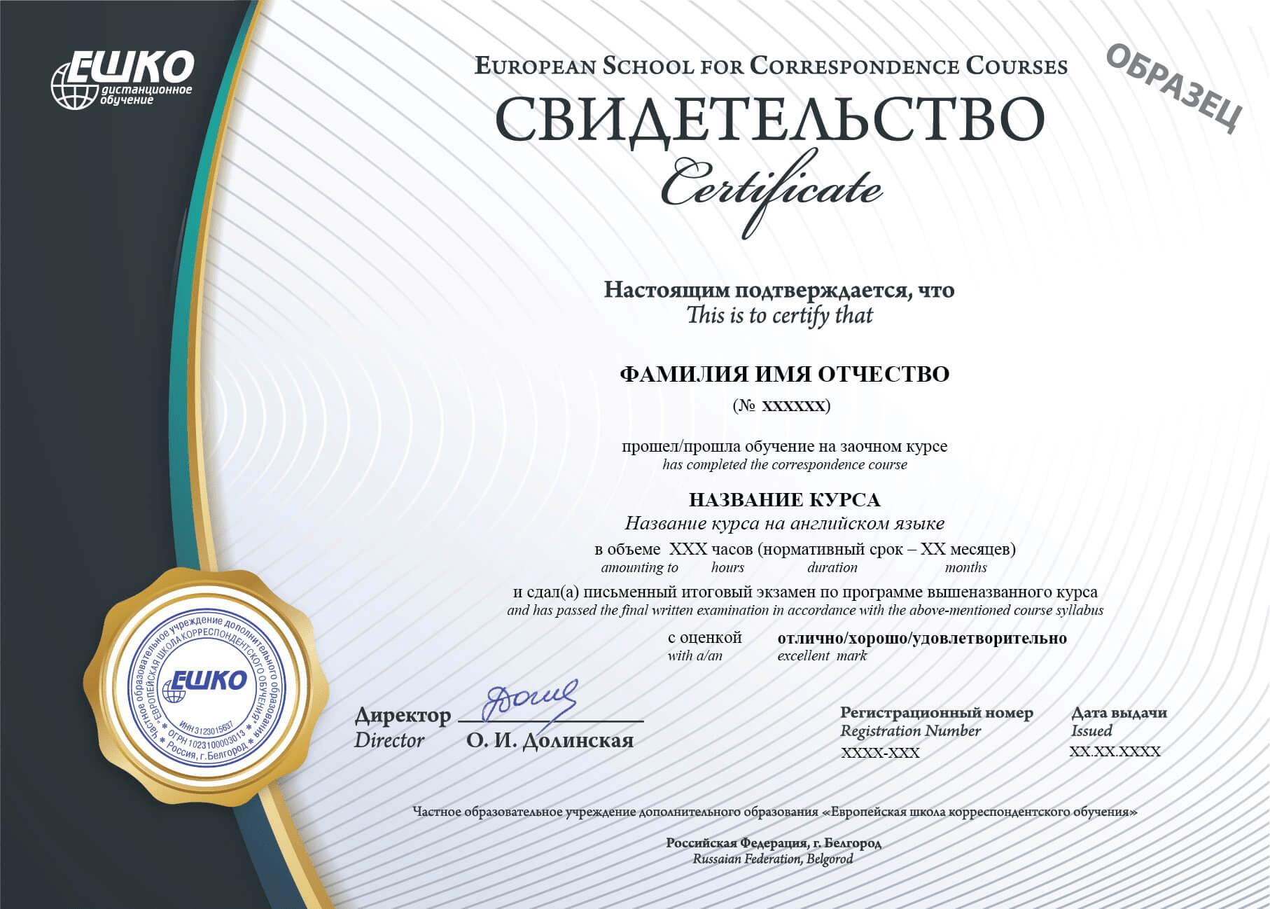 Бесплатное обучение онлайн сертификат бухгалтера журнал регистрации путевых листов автотранспортных средств для ооо