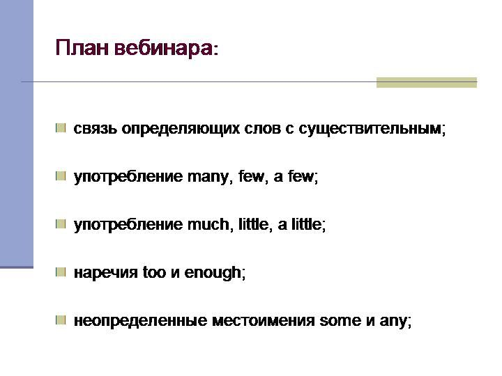 Употребление many, much, too, a little, a few, enough и some/any